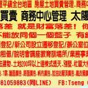 ㄚ清房地產物業專業整合服務網's avatar