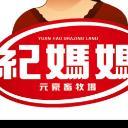 『紀媽媽』雞精.牛肉精's avatar