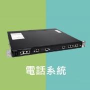 寅騏資訊 電話系統