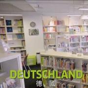 最美教室!人氣德語課程《歌德學院》菁英師資、高效學習
