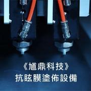 抗眩膜塗佈設備 馗鼎奈米科技