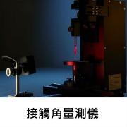 接觸角分析儀_馗鼎奈米科技
