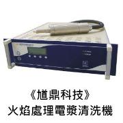 馗鼎-電漿清洗機