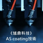 馗鼎奈米_AS coating技術