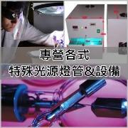 各式UV-A‧B燈管光源設備