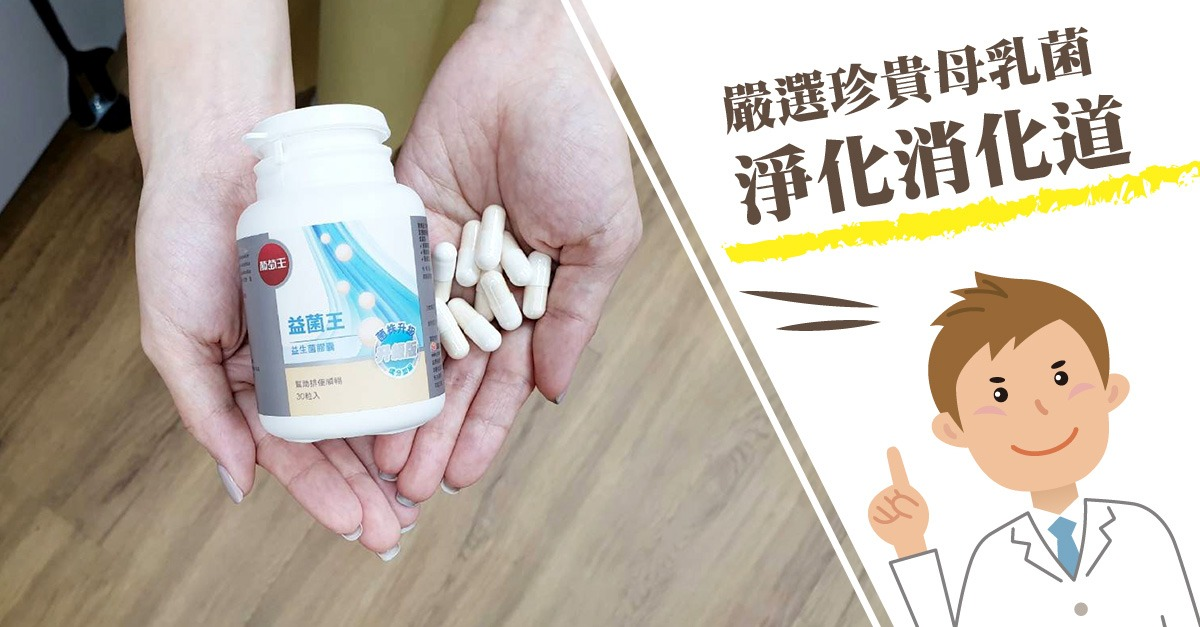 葡萄王|口碑益生菌1天2粒排淨=消化道重回健康