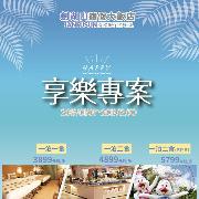 2019年享樂專案►劍湖山飯店即時優惠►2人行3899