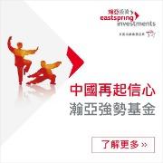 高強度成長!中國火車頭×亞洲高收益債,全面上市>>>