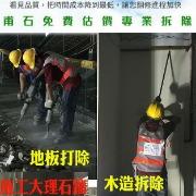台北甫石工程行-建築拆除工程