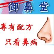 換季時刻,又開始噴嚏不斷?別錯過讓鼻子康復的機會!