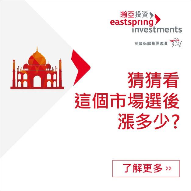 搶攻印度市場就是現在!熱門投資標的,現在加入>>>
