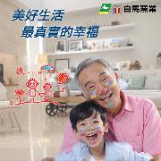 【白馬磁磚】業界唯一連續九年榮獲⭐台灣精品獎