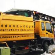 廣匯環保-資源回收、垃圾清運