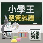 小學線上課程:邊玩邊學穩根基,發掘無限潛能!