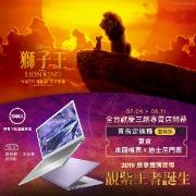 【獅子王榮耀回歸】買Dell抽東京機票、迪士尼門票!