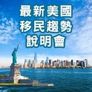 7/20 最新美國移民趨勢-華城免費講座