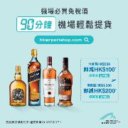 機場必買免稅酒 90分鐘機場輕鬆提貨