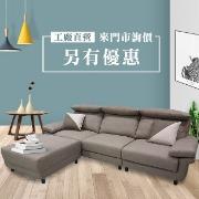 找不到適合你家的沙發?那就來【168 e sofa】訂做吧!