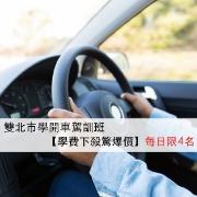 #雙北學開車【搶】暑假前最後大特價 每日限額4名 速來電