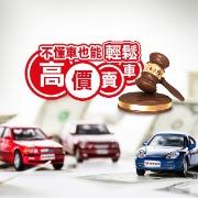 【成交快賣高價】中古車百大好店推薦,買車賣車都好價