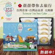╲全館滿千免運╱【顏顏台灣 高山茶太陽餅】口口道地,將台灣意象送給您。