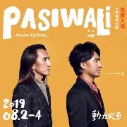 動力火車席捲台東!PASIWALI音樂節▶免費聽歌去