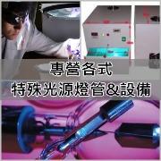 各式UV燈管、紫外線光源、設備