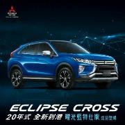 ECLIPSE CROSS日本原裝跑旅,曜光藍特仕版 炫目登場!