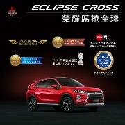 ECLIPSE CROSS日本原裝跑旅,榮耀席捲全球!