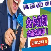 學生、職軍、小資族買起來!【17免卡分期】消費無痛