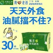 嗯嗯不出的緊繃?日日順【蜂蜜纖活綠茶粉】媽咪力讚43折