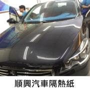 車內涼颼颼《台南》汽車隔熱紙▶阻隔UV99%