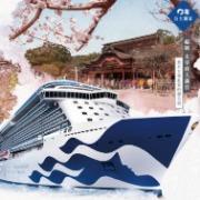 太陽公主號 基隆港登船 | 暑假出發 限定艙早鳥第2人半價
