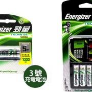 勁量3號充電電池及充電器 - 附全效型3號充電電池4入