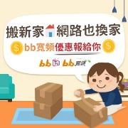 搬新家,網路也換家▶【bb有線電視】送您入厝金