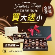 今年父親節送不一樣►手工比利時巧克力買大送小|甜蜜上心頭