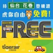 玩日本東北,為什麼大推台灣虎航仙台/花卷航線?
