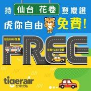 持台灣虎航登機證,搭完飛機搭巴士、小黃,居然免費?