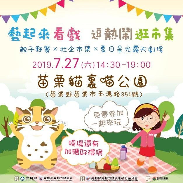 「藝」起來野餐~逛市集▸▸7/27免費入場GO!