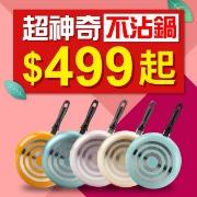「鍋」出色!鍋寶不沾鍋系列回饋價$499up