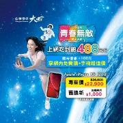 【小編精選】暢銷新機 iPhone XR↘$22900