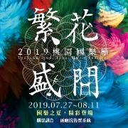【2019桃園國樂節】-《繁花盛開 曲曲燦爛》