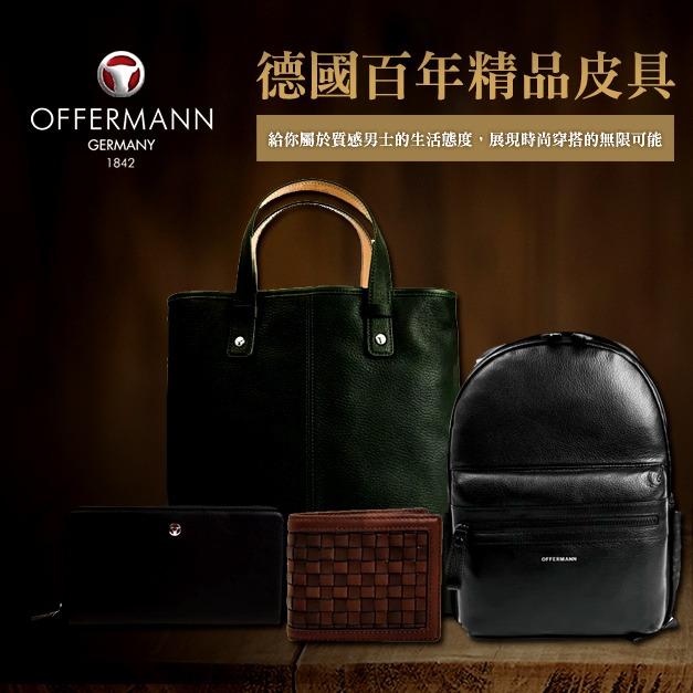 OFFERMANN 簡約、奢華,德製時尚,盡顯你的不凡