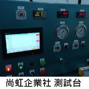 深耕20年!《油壓泵、閥體、水幫浦》測試台製作維修