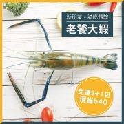 你負責吃,選蝦交給【段泰國蝦】!只給你新鮮大蝦~