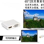 Type C 轉 HDMI VGA 高畫質影音訊號傳輸線