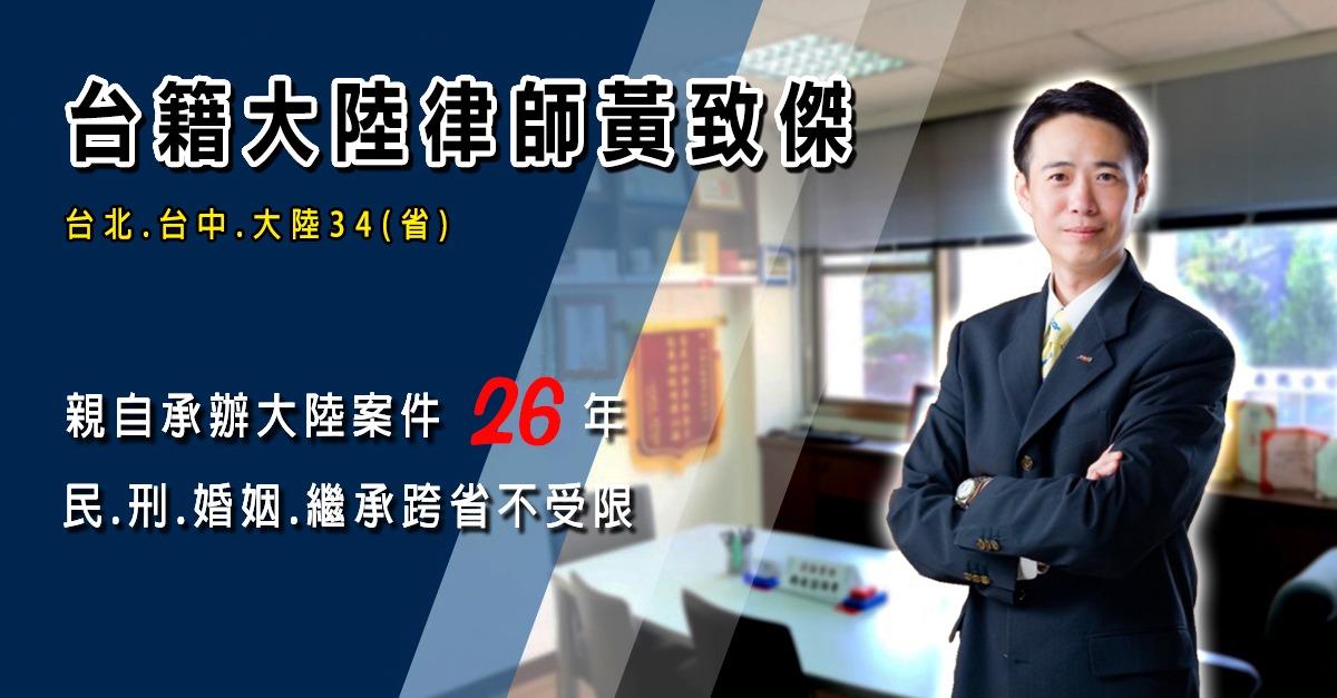 《中國大陸案件》涉及兩岸訴訟、大陸申請程序看攏謀?法律問題就找專業大陸律師來協助您