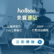 用〝holkee〞開店so easy!免費註冊「3分鐘官網速成」→
