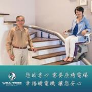 幸福樹-座椅電梯 |台北輔具大展優惠專案實施中 |CNS國家安全認證品質有保障