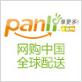 Panli代購,專為美國華人代購中國商品
